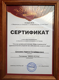 certificate royal 200